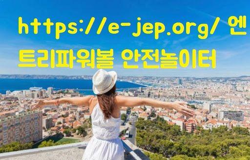 https://e-jep.org/ 엔트리파워볼 안전놀이터 에서 베팅하자